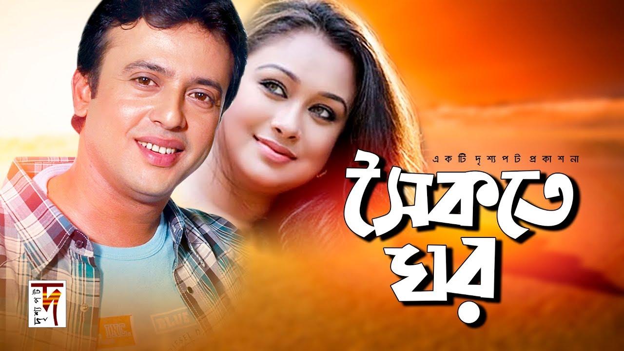Soikote Ghor | Riaz | Romana | Bangla Natok Comedy