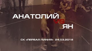 Анатолий VS Ян
