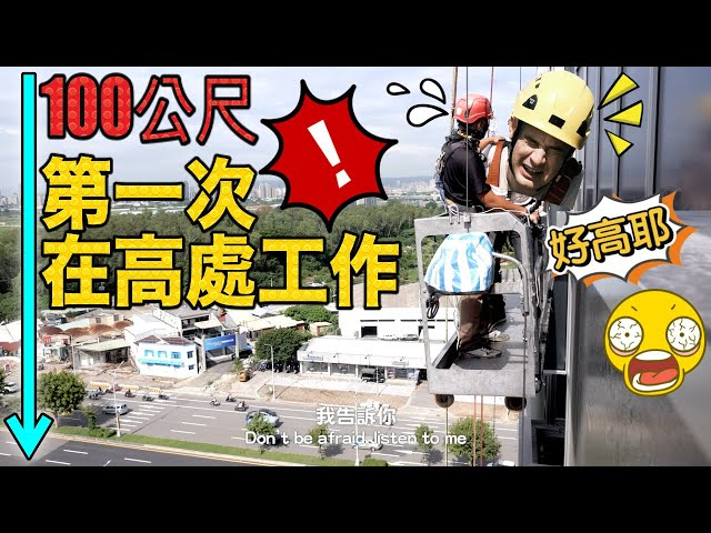 第一次搭乘吊籠上高樓😱臺北的職場安全措施給世界一個好榜樣✌️【WORKPLACE SAFETY RULES IN TAIPEI✌】