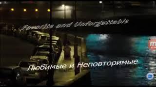 Песня SEPTEMBER из фильма 1+1