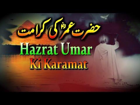 Hazrat Umar Farooq R.A Ki Karamat | Hazrat Umar Ka Waqia