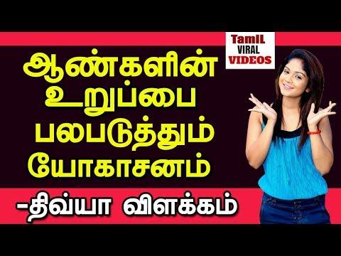 உங்கள் உறுப்புகளை பலப்படுத்தும் யோகா|effect of yoga|Divya explanation in tamil
