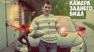 видео Камера заднего вида для машины