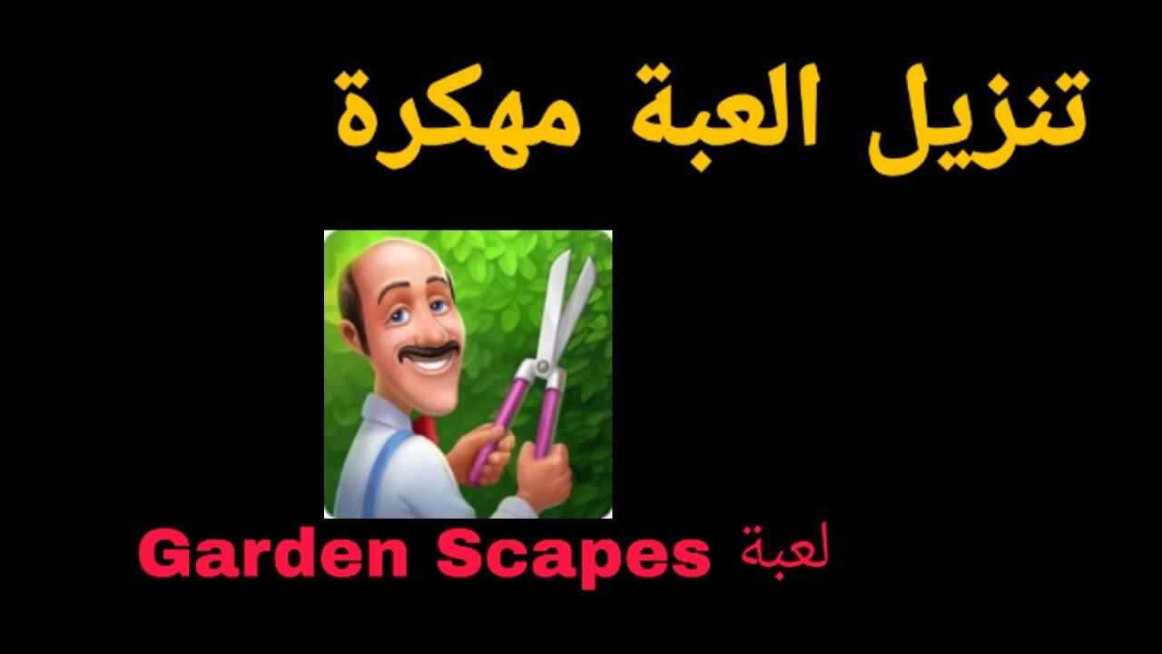 لعبة gardenscapes مهكرة 2019 للايفون