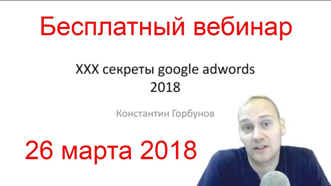 Google adwords вебинар аукциона vcg яндекс директ