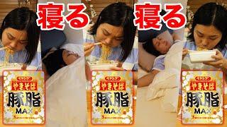 【早食い】胸焼け注意の豚脂MAXペヤングを寝起きで3回食べたら流石にタイム落ちる?