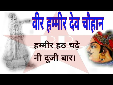 Veer Hameer Dev Chauhan || वीर हम्मीर देव चौहान || rajasthan tour || best gk book in hindi ||