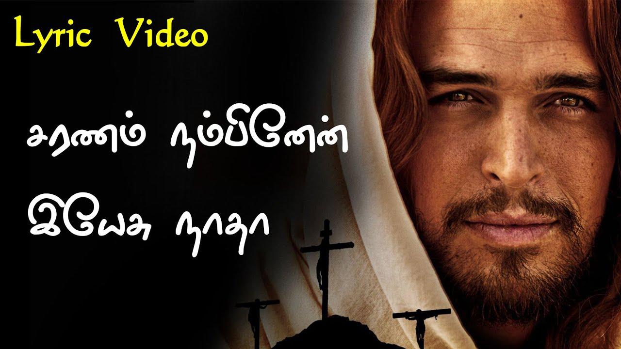 சரணம் நம்பினேன் இயேசு – Saranam Nambinean Yesu