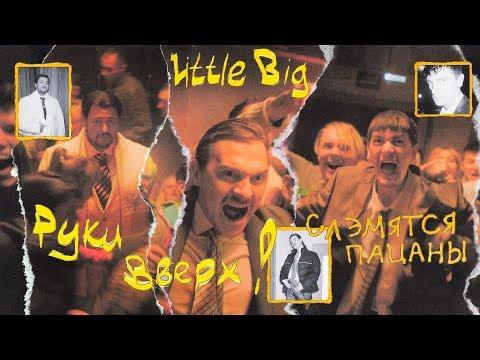 Little Big - Слэмятся Пацаны