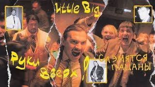 Download LITTLE BIG & РУКИ ВВЕРХ! - СЛЭМЯТСЯ ПАЦАНЫ Mp3 and Videos