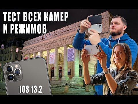 IPhone 11 Pro Max. Тестируем ВСЕ камеры во ВСЕХ режимах. [Ночной режим, Deep Fusion, IOS 13.2]