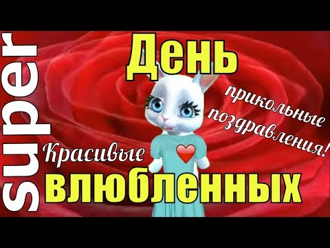 Видео поздравление с Днем Святого Валентина Поздравления в День влюбленных - Смотри ютуб