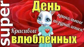 Видео поздравление с Днем Святого Валентина Поздравления в День влюбленных