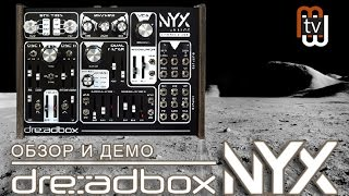 Dreadbox Nyx - аналоговый синтезатор (обзор и демо)