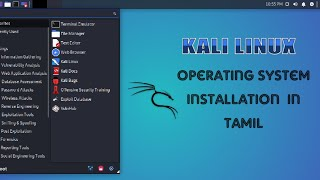 How to install kali linux os in tamil (latest update 2020.1)