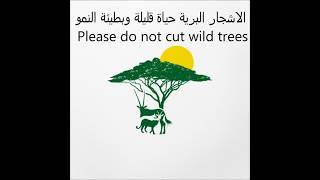عبيد العوني راشد العليلي الحلقة 7 قطع الاشجار البرية الخضراء جريمة Stop cutting the wild trees