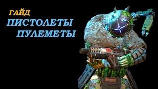 Titanfall 2 Гайд ПИСТОЛЕТЫ ПУЛЕМЕТЫ