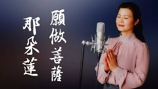 Gambar cover 一首淨化心靈的好歌《願做菩薩那朵蓮 》- 陳敏中音
