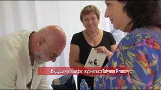 Видеомост Хайфа  Харьков. Презентация Лариса Гобельовська