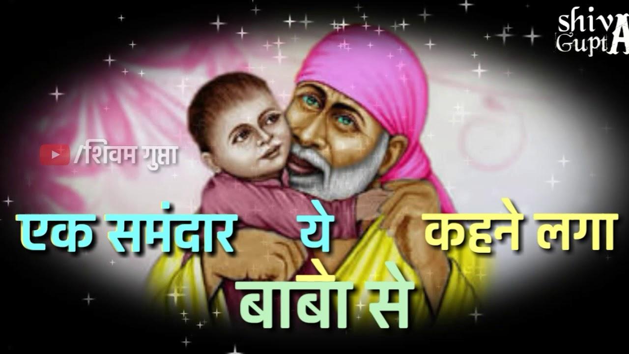 Sai Baba Whatsapp Status Mujhko Mitha Bnade Sai Youtube