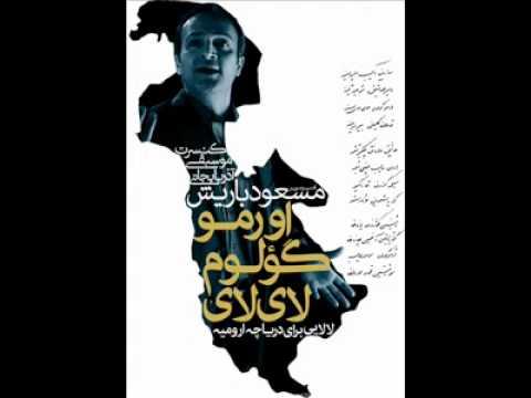 Urmu Gölü Mahnısı - Lake Urmia (Turkish Song; Azerbaijan, Iran)