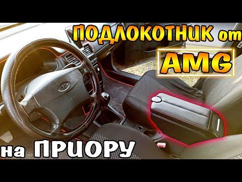 ЛЮКСОВЫЙ ПОДЛОКОТНИК на Приору AMG