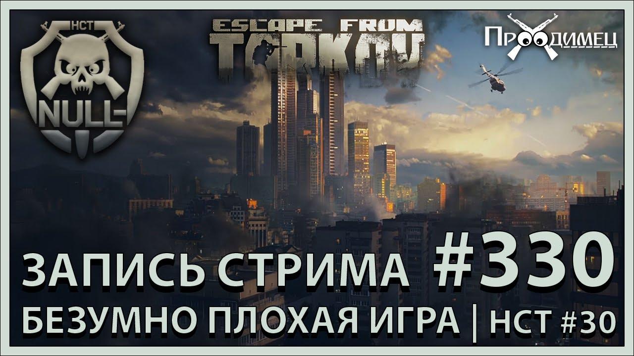 Ровно полтора года стримов по Таркову | HCT #30 | QDay 106 | Escape from Tarkov | Стрим #330