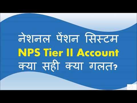 नेशनल पेंशन सिस्टम NPS Tier II Account Details in Hindi