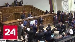 Американские дипломаты спешно покидают Венесуэлу - Россия 24