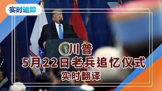 川普总统5月22日老兵追忆仪式 May.22 (实时翻译)