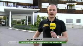 Последние новости из тренировочного лагеря сборной Украины в Австрии