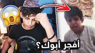 أغبى إشاعات صدقوها الناس 😱🔥 (طفل يفجر أبوه؟) ..