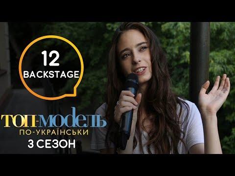 Топ-модель по-украински 3: Масловская отправляет Амину домой