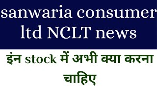 Sanwaria consumer ltd NCLT news | sanwaria consumer share updates | penny stocks in 2020