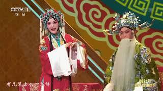 [2021年新年戏曲晚会]秦腔《五典坡·三击掌》片段 表演:李梅 雷涛| CCTV戏曲 - YouTube