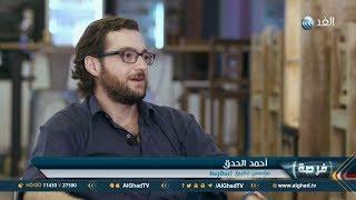 فرصة | الأخوان أحمد وصلاح الحدق يقتحما عالم الرعاية الصحية من خلال تطبيق