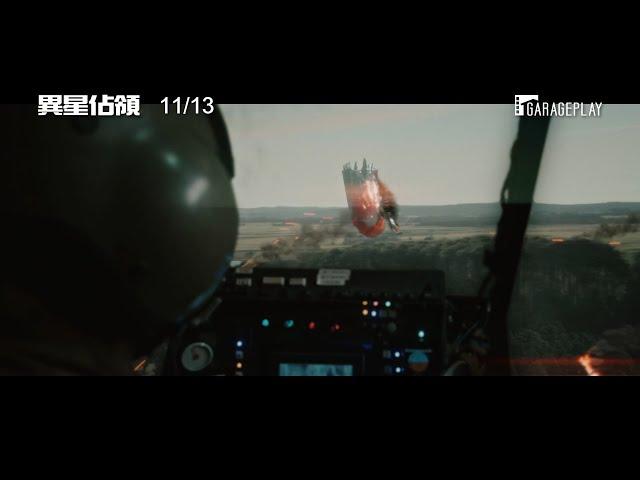 《雷神索爾3》特效團隊震撼打造【異星佔領】 Occupation 電影預告 11/13(五) 絕境反擊