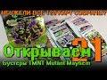 Открываем Карточки Черепашки Ниндзя 21 TMNT из 120 карт Распаковка бустеров mp3