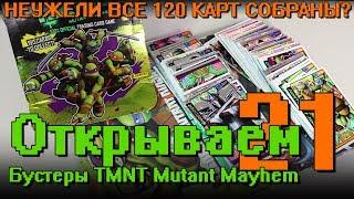 ''Відкриваємо... Картки Черепашки Ніндзя!'' #21 TMNT - ??? з 120 карт / Розпакування бустерів