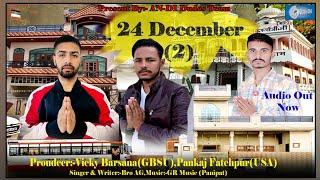 24 December 2 (Lyrical Video) Bro AG | Pankaj (USA) | Vicky Latest New Guru Brahmanand Dj Song 2018