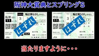 【阪神大賞典】【スプリングS】購入馬券・・・