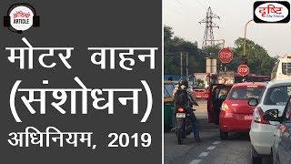 The Motor Vehicles (Amendment) Act, 2019 - Audio Article