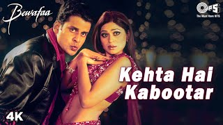 Watch akshay kumar, anil kapoor, kareena shamita shetty & manoj bajpai in the song 'kehta hai kabootar' from movie 'bewafaa'. credits: singe...