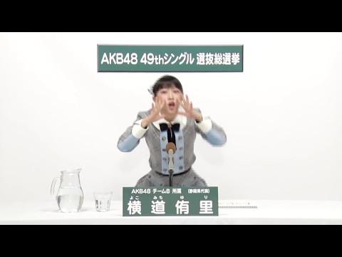 AKB48 49thシングル 選抜総選挙 アピールコメント AKB48 チーム8所属 静岡県代表 横道侑里 (Yuri Yokomichi) 【特設サイト】 http://www.akb48.co.jp/sousenkyo49th/...