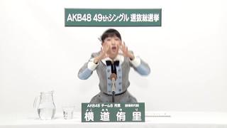 AKB48 49thシングル 選抜総選挙 アピールコメント AKB48 チーム8所属 静...