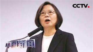 [中国新闻] 岛内近六成民众认为蔡英文搞坏两岸关系 | CCTV中文国际