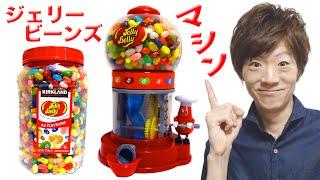 ミスタージェリービーンズマシンがやってきた!Mr.Jelly Belly Bean Machine