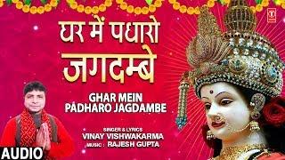 घर में पधारो जगदम्बे Ghar Meni Padharo Jagdambe I VINAY VISHWAKARMA I Devi Bhajan I Full Audio Song