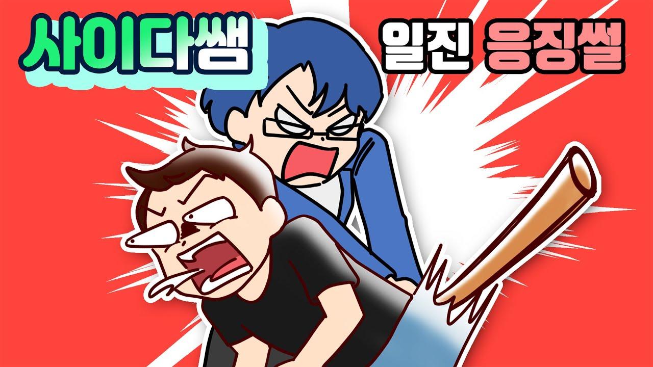 체리툰 | 사이다쌤 일진 응징썰 | 영상툰/썰툰/일상툰 | 설렘썰/공포썰/고민썰/개그썰