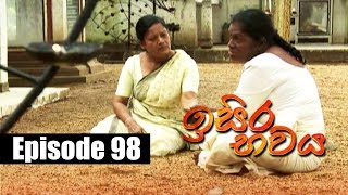 Isira Bawaya | ඉසිර භවය | Episode 98 | 15 - 09 - 2019 | Siyatha TV Thumbnail